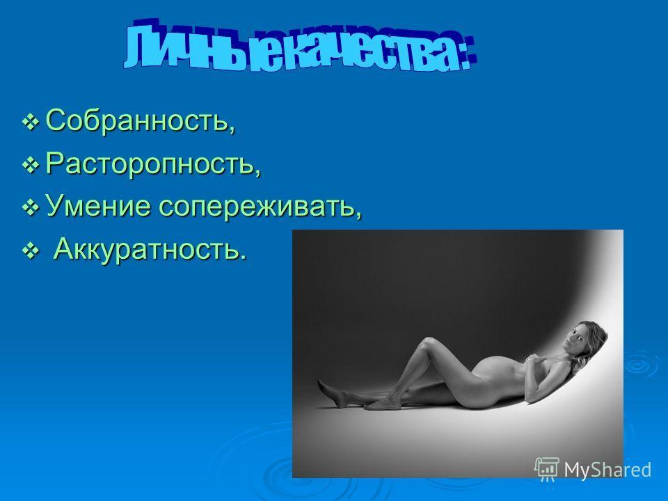 Собранность, Собранность, Расторопность, Расторопность, Умение сопереживать, Умение сопереживать, Аккуратность. Аккуратность.