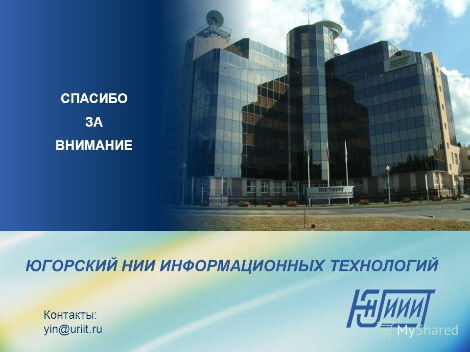 ЮГОРСКИЙ НИИ ИНФОРМАЦИОННЫХ ТЕХНОЛОГИЙ СПАСИБО ЗА ВНИМАНИЕ Контакты: yin@uriit.ru