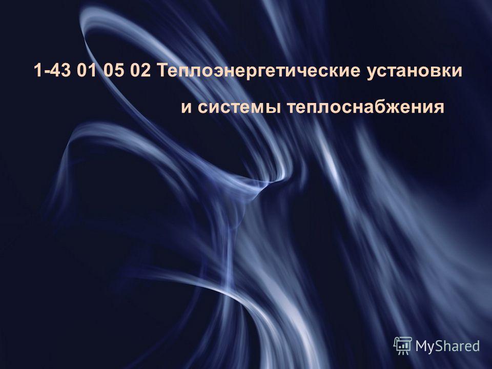 1-43 01 05 02 Теплоэнергетические установки и системы теплоснабжения