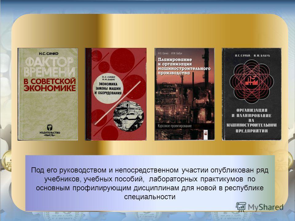 Под его руководством и непосредственном участии опубликован ряд учебников, учебных пособий, лабораторных практикумов по основным профилирующим дисциплинам для новой в республике специальности