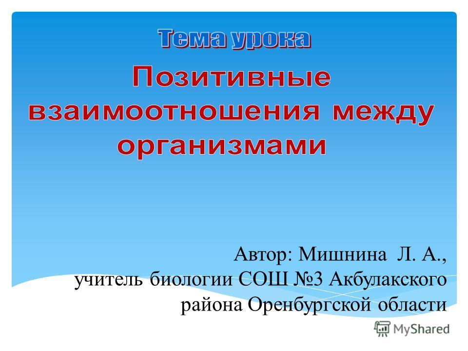 Автор: Мишнина Л. А., учитель биологии СОШ 3 Акбулакского района Оренбургской области