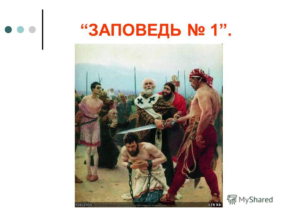 ЗАПОВЕДЬ 1.
