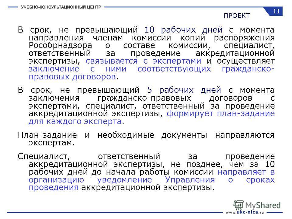 В срок, не превышающий 10 рабочих дней с момента направления членам комиссии копий распоряжения Рособрнадзора о составе комиссии, специалист, ответственный за проведение аккредитационной экспертизы, связывается с экспертами и осуществляет заключение
