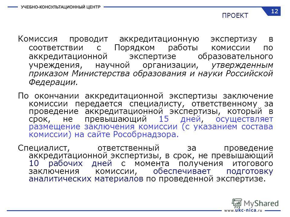 Комиссия проводит аккредитационную экспертизу в соответствии с Порядком работы комиссии по аккредитационной экспертизе образовательного учреждения, научной организации, утвержденным приказом Министерства образования и науки Российской Федерации. По о