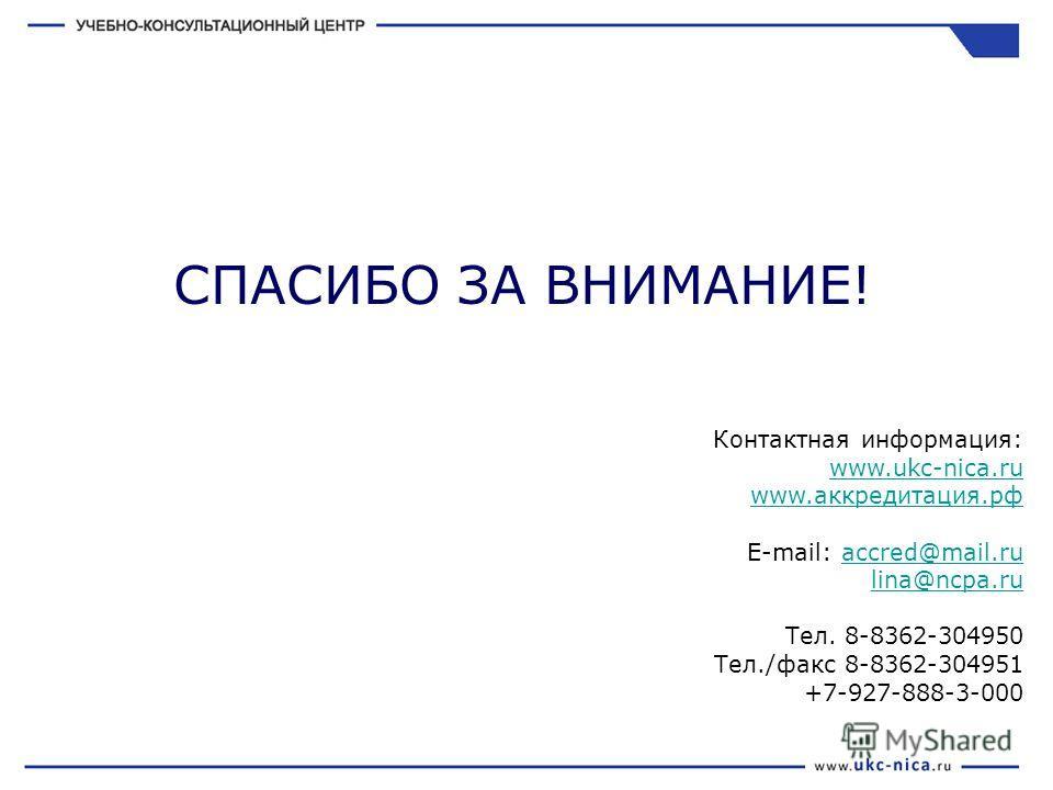 СПАСИБО ЗА ВНИМАНИЕ! Контактная информация: www.ukc-nica.ru www.аккредитация.рф E-mail: accred@mail.ruaccred@mail.ru lina@ncpa.ru Тел. 8-8362-304950 Тел./факс 8-8362-304951 +7-927-888-3-000