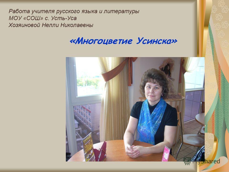 ферродинамические работа учителем русского языка поиск туров всем