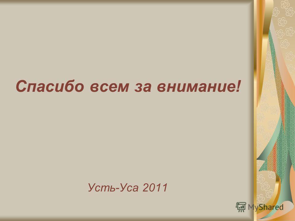 Спасибо всем за внимание! Усть-Уса 2011