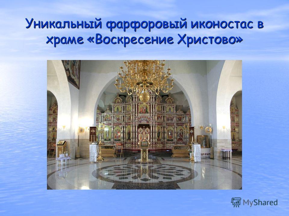 Уникальный фарфоровый иконостас в храме «Воскресение Христово»