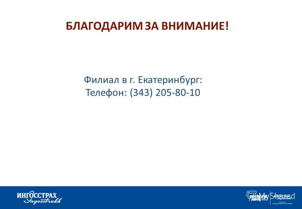 БЛАГОДАРИМ ЗА ВНИМАНИЕ! Филиал в г. Екатеринбург: Телефон: (343) 205-80-10