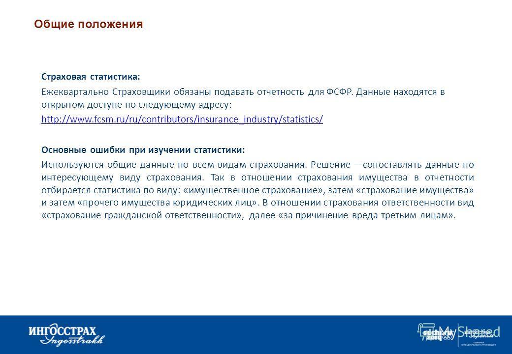 Общие положения Страховая статистика: Ежеквартально Страховщики обязаны подавать отчетность для ФСФР. Данные находятся в открытом доступе по следующему адресу: http://www.fcsm.ru/ru/contributors/insurance_industry/statistics/ Основные ошибки при изуч