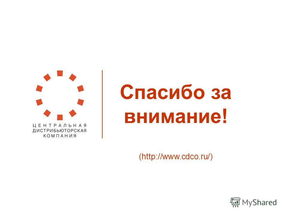 Спасибо за внимание! (http://www.cdco.ru/)