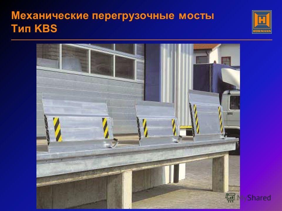 Механические перегрузочные мосты Тип KBS