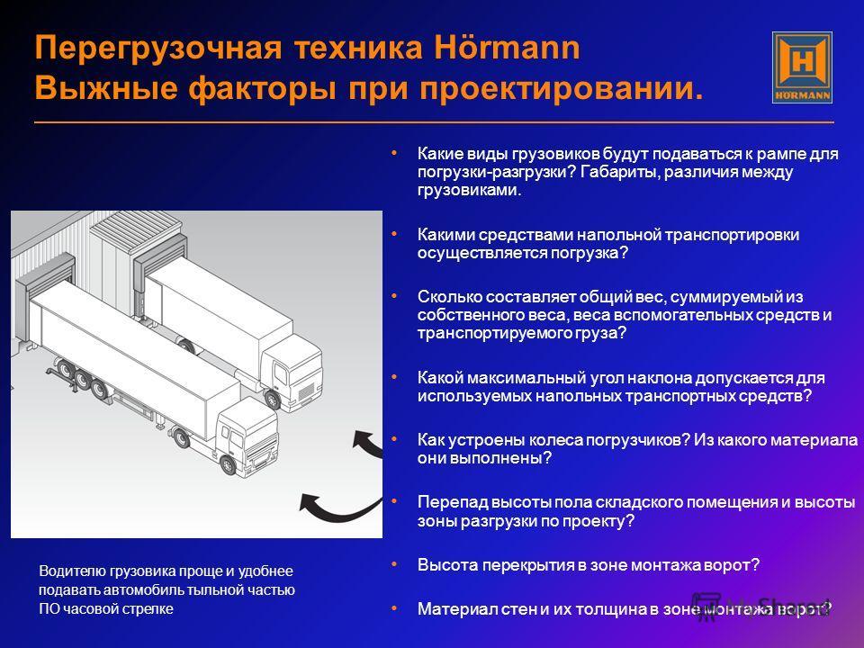 Перегрузочная техника Hörmann Выжные факторы при проектировании. Какие виды грузовиков будут подаваться к рампе для погрузки-разгрузки? Габариты, различия между грузовиками. Какими средствами напольной транспортировки осуществляется погрузка? Сколько