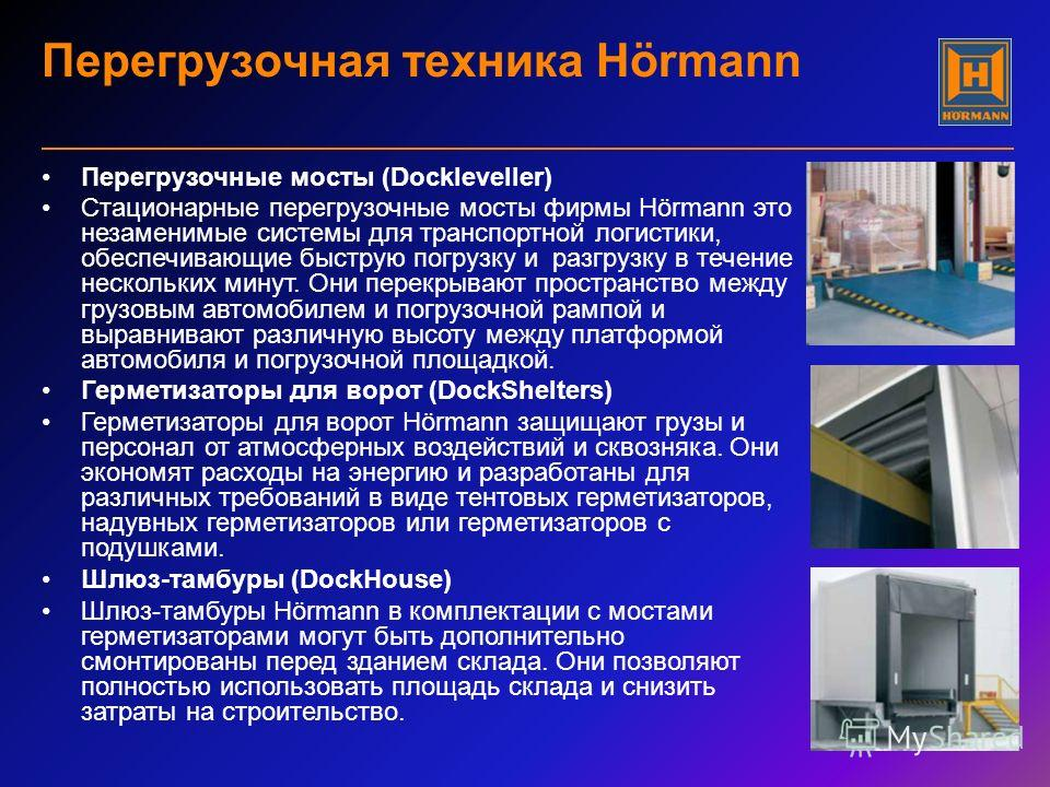 Перегрузочная техника Hörmann Перегрузочные мосты (Dockleveller) Стационарные перегрузочные мосты фирмы Hörmann это незаменимые системы для транспортной логистики, обеспечивающие быструю погрузку и разгрузку в течение нескольких минут. Они перекрываю