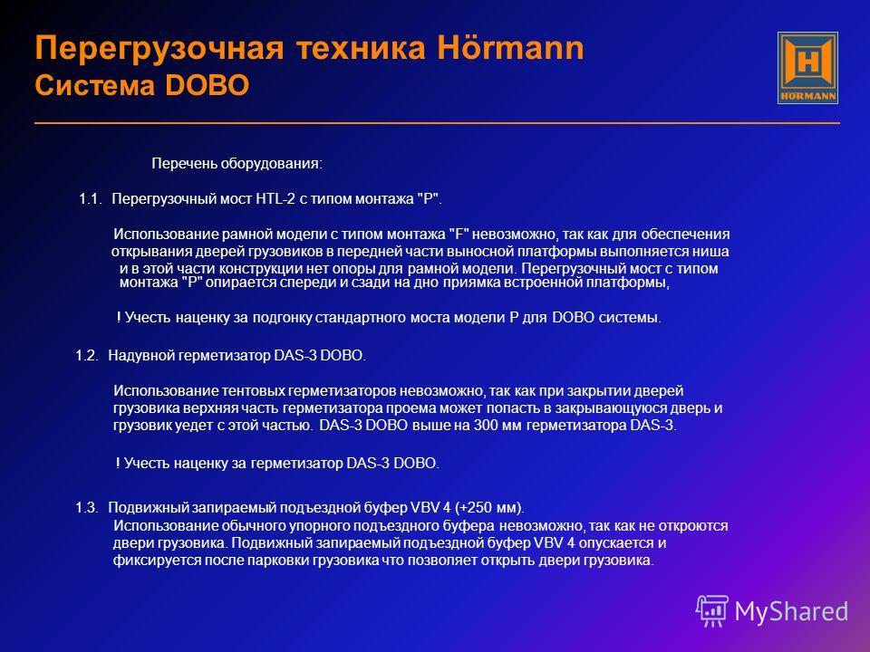 Перегрузочная техника Hörmann Система DOBO Перечень оборудования: 1.1. Перегрузочный мост HTL-2 с типом монтажа