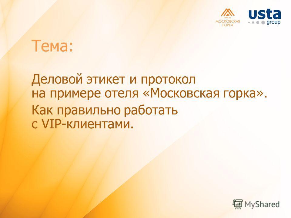 Тема: Деловой этикет и протокол на примере отеля «Московская горка». Как правильно работать с VIP-клиентами.