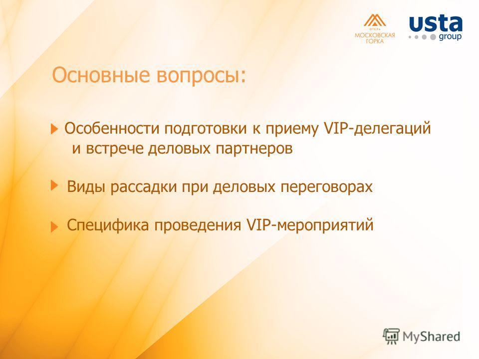 Основные вопросы: Особенности подготовки к приему VIP-делегаций и встрече деловых партнеров Виды рассадки при деловых переговорах Специфика проведения VIP-мероприятий