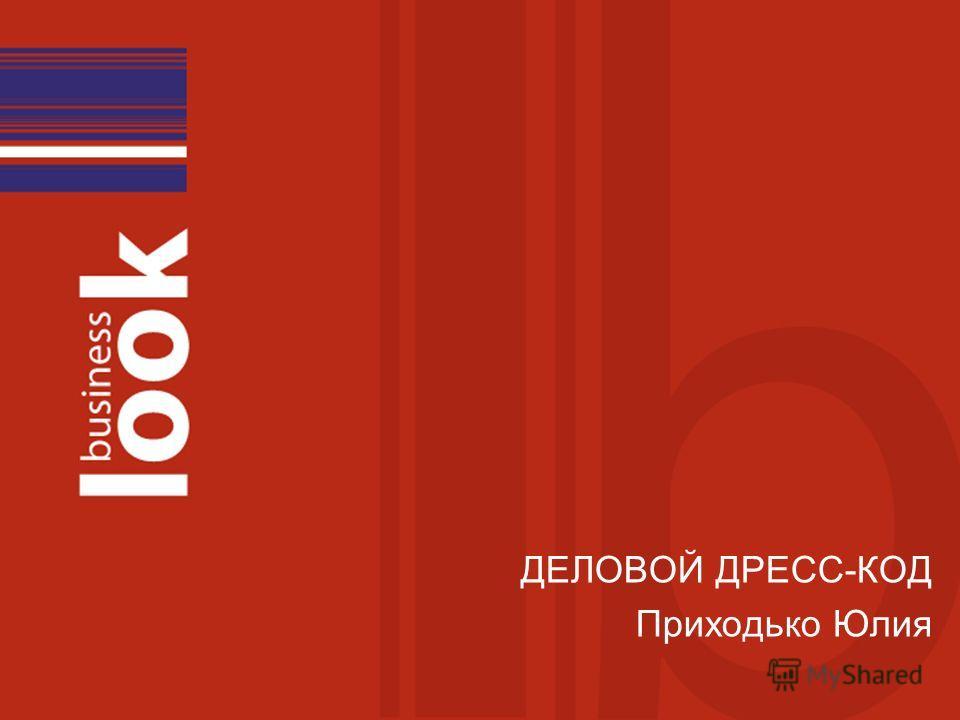 ДЕЛОВОЙ ДРЕСС-КОД Приходько Юлия