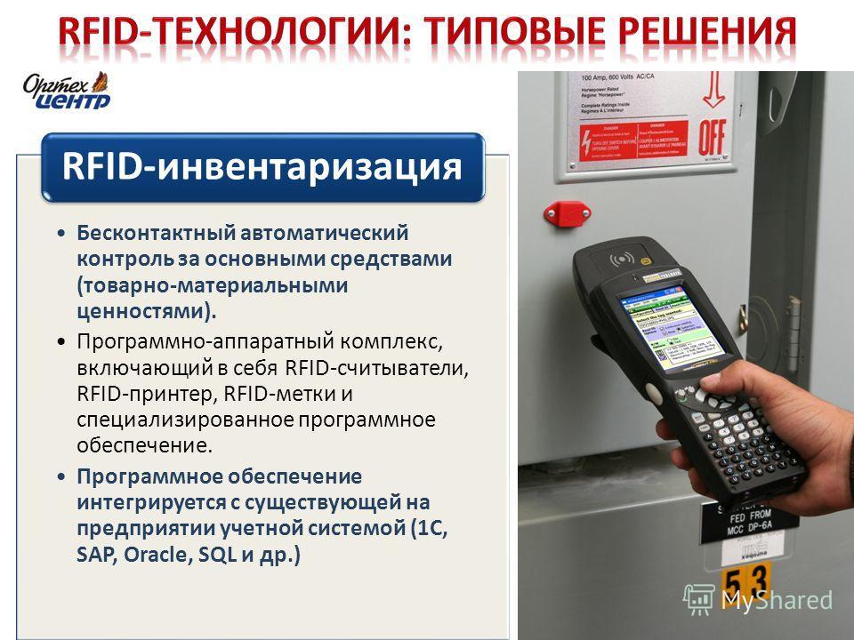 Бесконтактный автоматический контроль за основными средствами (товарно-материальными ценностями). Программно-аппаратный комплекс, включающий в себя RFID-считыватели, RFID-принтер, RFID-метки и специализированное программное обеспечение. Программное о