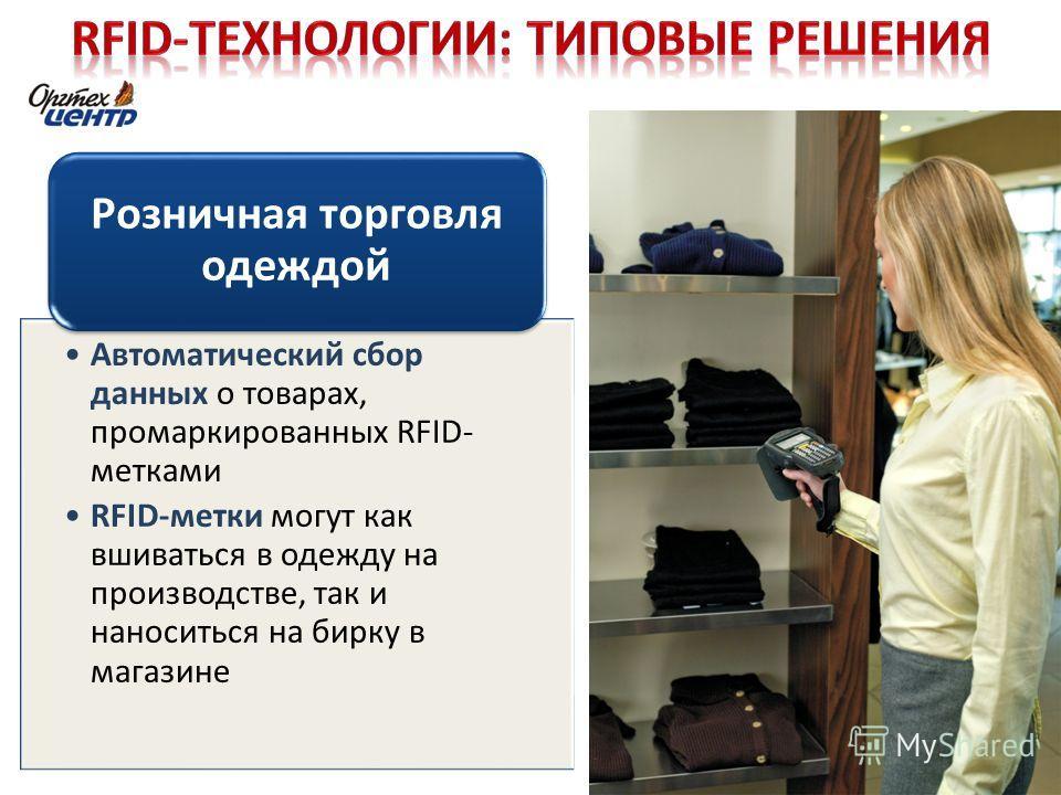 Автоматический сбор данных о товарах, промаркированных RFID- метками RFID-метки могут как вшиваться в одежду на производстве, так и наноситься на бирку в магазине Розничная торговля одеждой