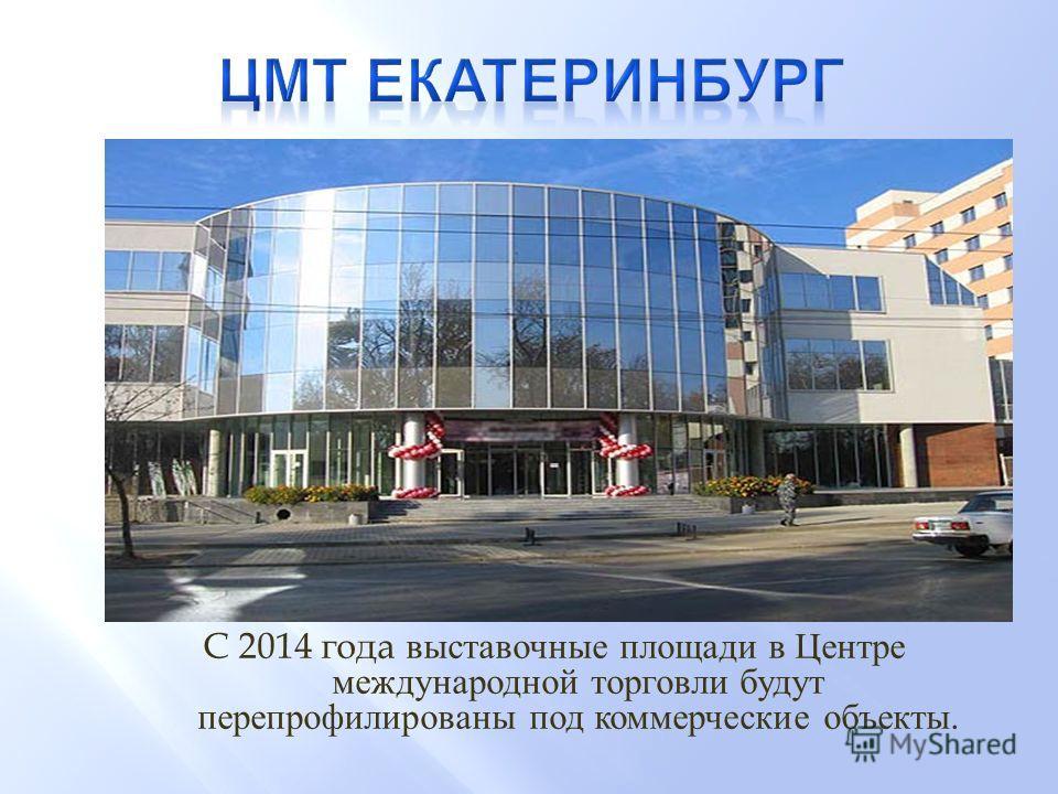 С 2014 года выставочные площади в Центре международной торговли будут перепрофилированы под коммерческие объекты.