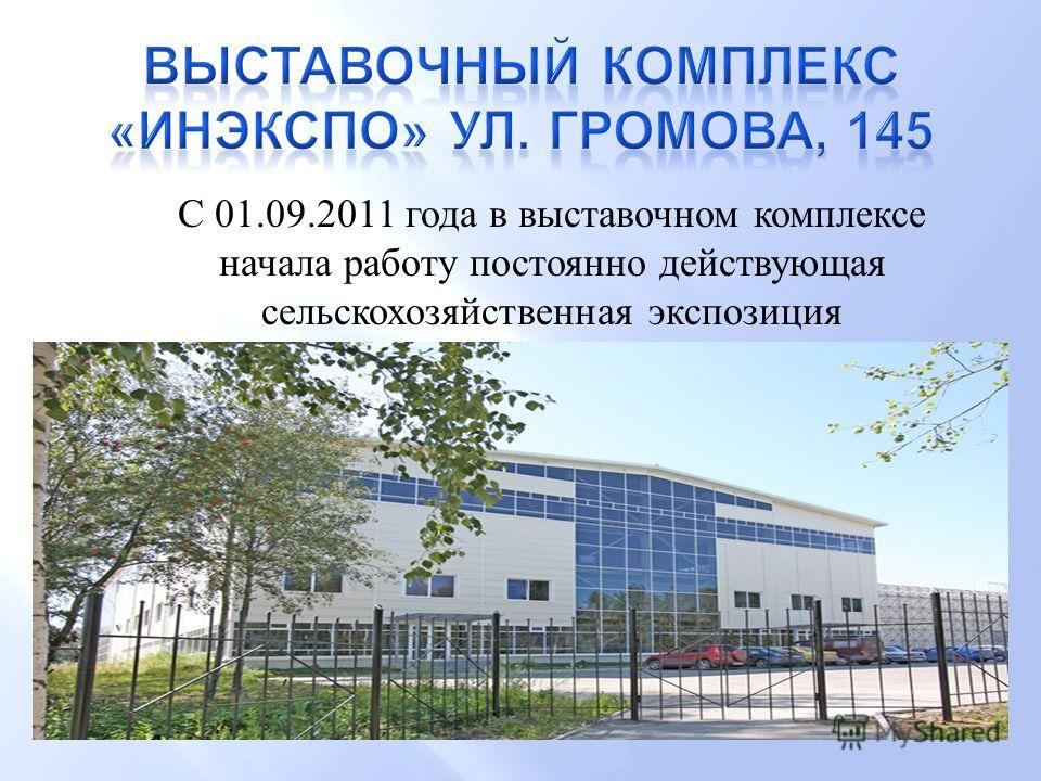 С 01.09.2011 года в выставочном комплексе начала работу постоянно действующая сельскохозяйственная экспозиция