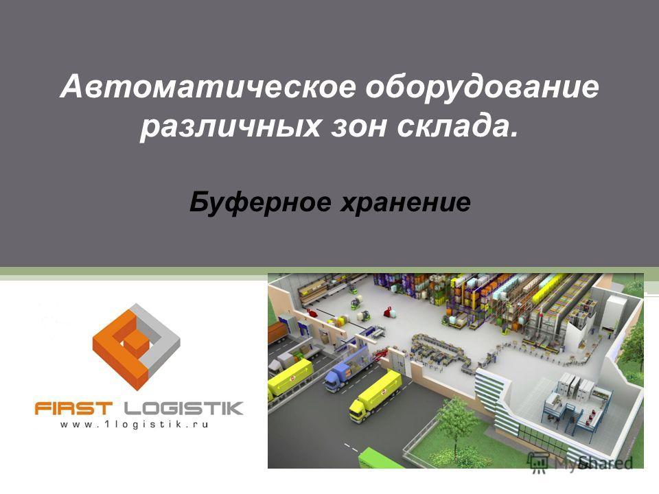 Автоматическое оборудование различных зон склада. Буферное хранение