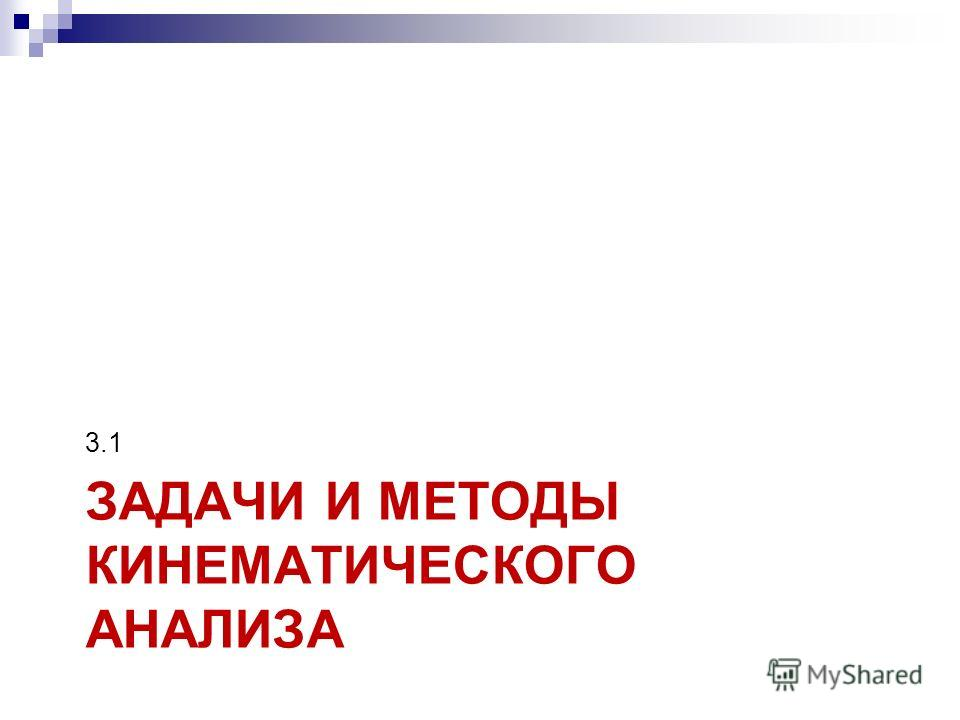 ЗАДАЧИ И МЕТОДЫ КИНЕМАТИЧЕСКОГО АНАЛИЗА 3.1