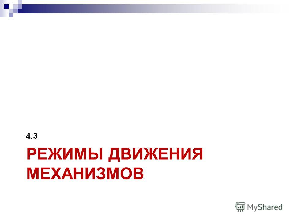 РЕЖИМЫ ДВИЖЕНИЯ МЕХАНИЗМОВ 4.3
