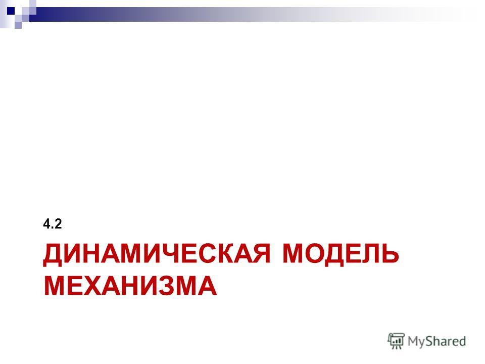 ДИНАМИЧЕСКАЯ МОДЕЛЬ МЕХАНИЗМА 4.2