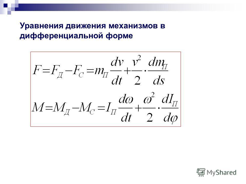 Уравнения движения механизмов в дифференциальной форме