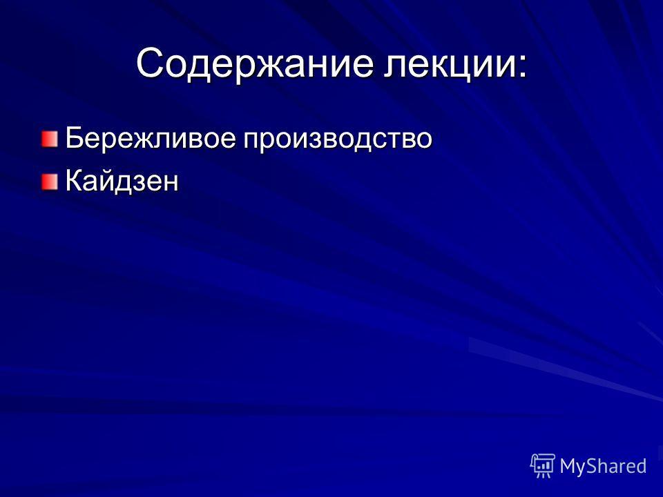 Содержание лекции: Бережливое производство Кайдзен