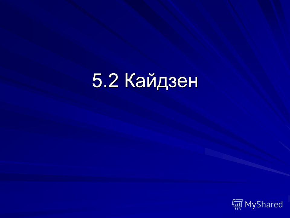 5.2 Кайдзен