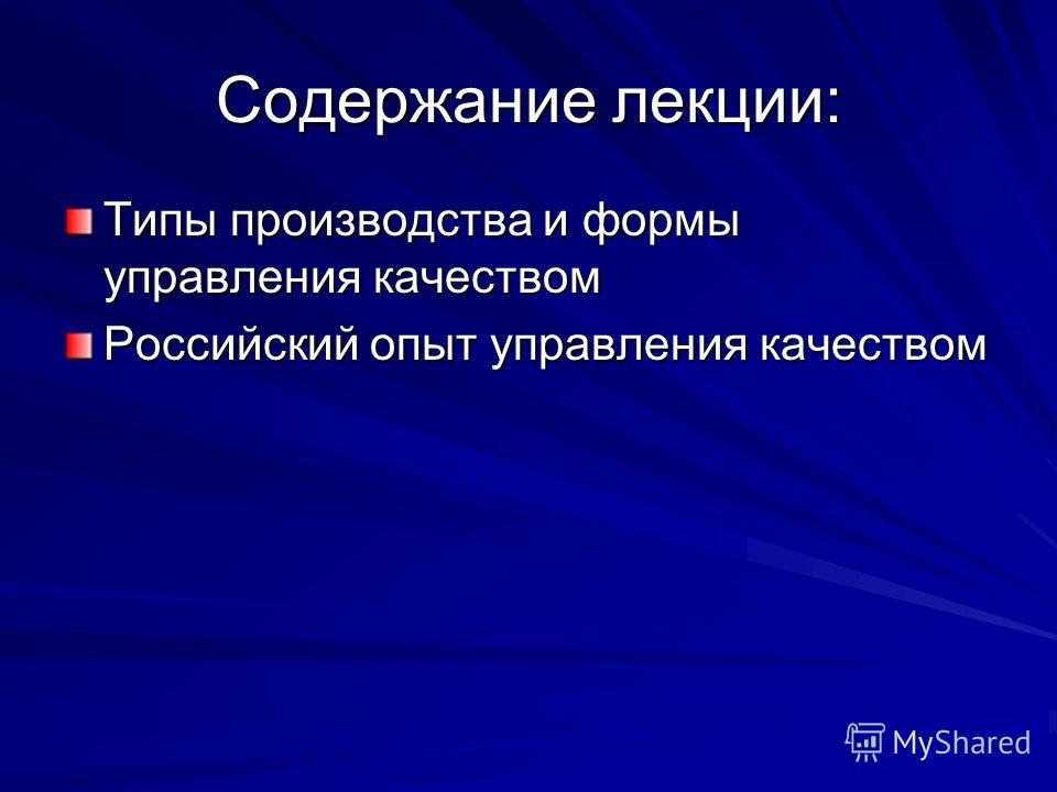Содержание лекции: Типы производства и формы управления качеством Российский опыт управления качеством