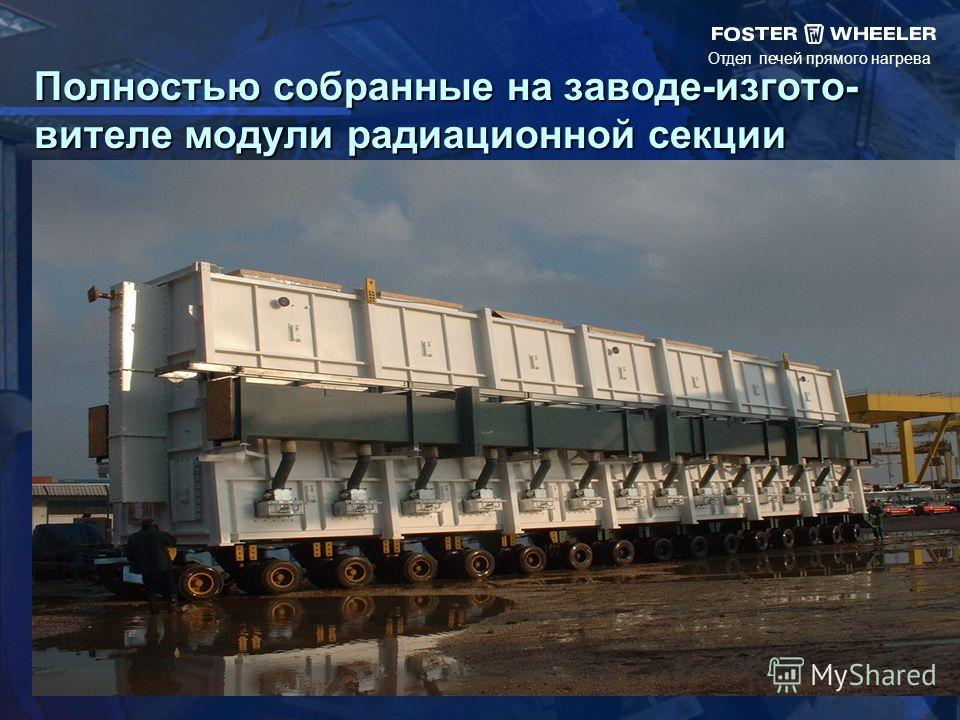 Отдел печей прямого нагрева FILENAME 11 Полностью собранные на заводе-изгото- вителе модули радиационной секции