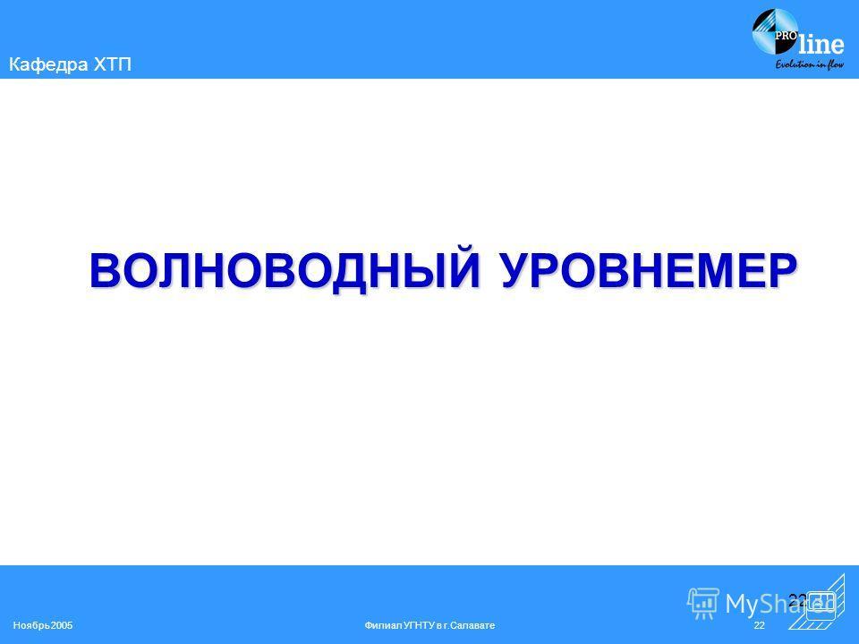 Ноябрь 2005Филиал УГНТУ в г.Салавате22 Кафедра ХТП 22 ВОЛНОВОДНЫЙ УРОВНЕМЕР