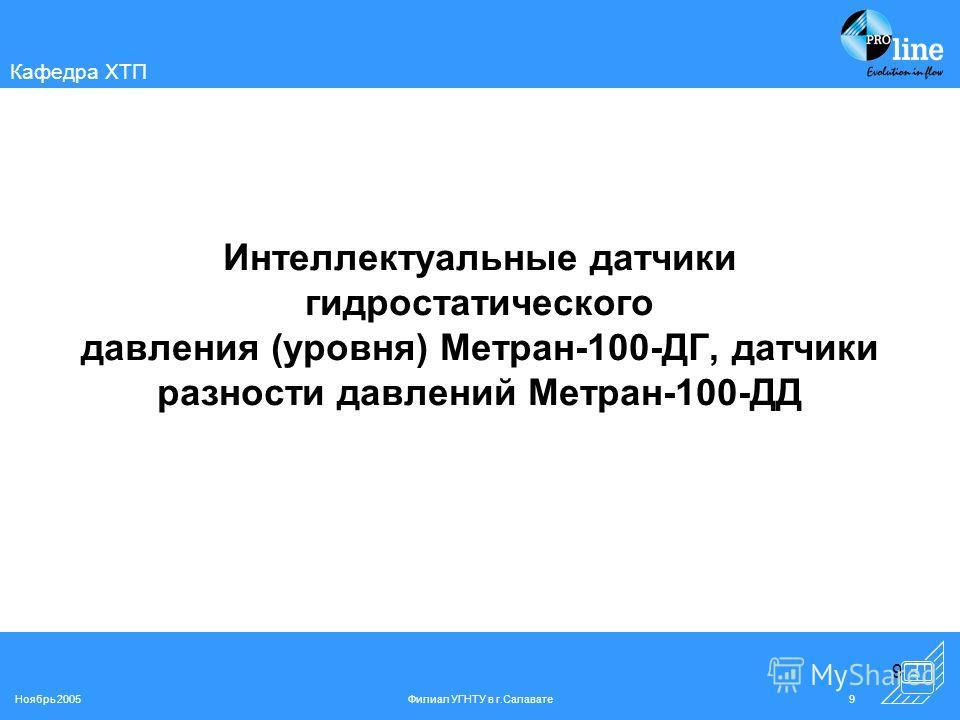 Ноябрь 2005Филиал УГНТУ в г.Салавате9 Кафедра ХТП 9 Интеллектуальные датчики гидростатического давления (уровня) Метран-100-ДГ, датчики разности давлений Метран-100-ДД
