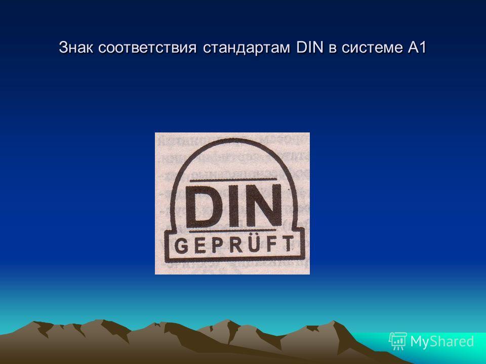 Знак соответствия стандартам DIN в системе А1