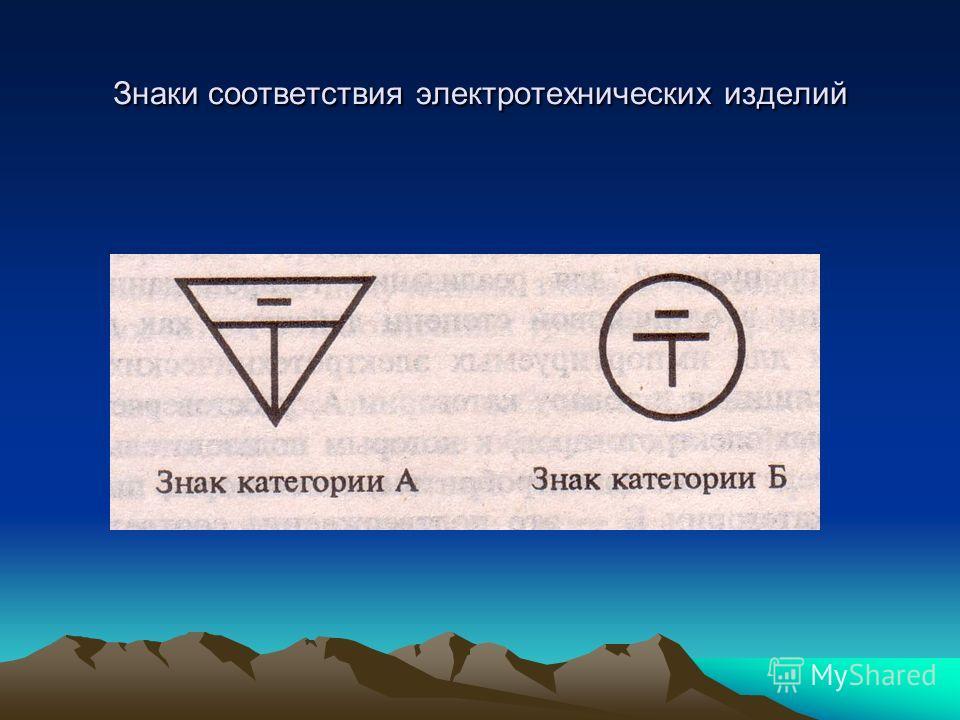 Знаки соответствия электротехнических изделий