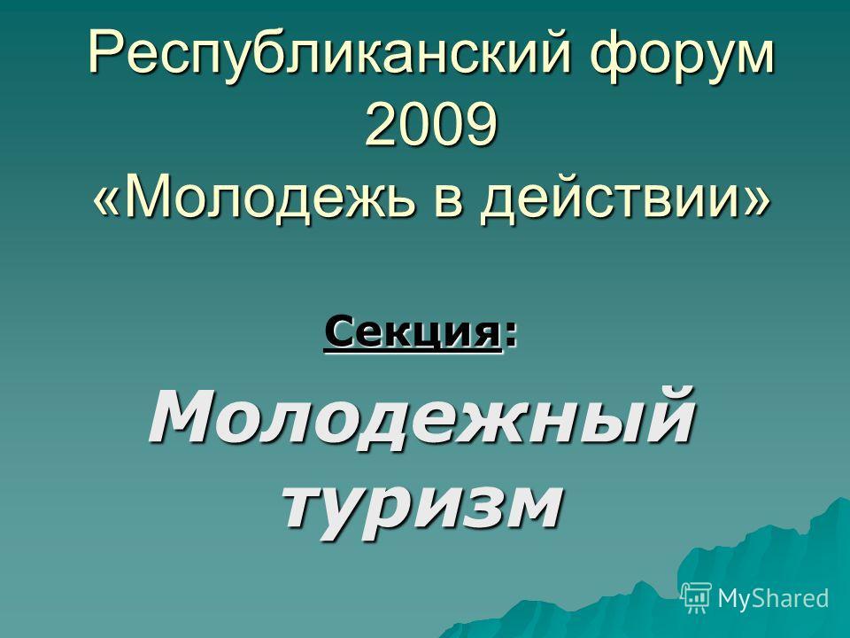 Республиканский форум 2009 «Молодежь в действии» Секция: Молодежный туризм
