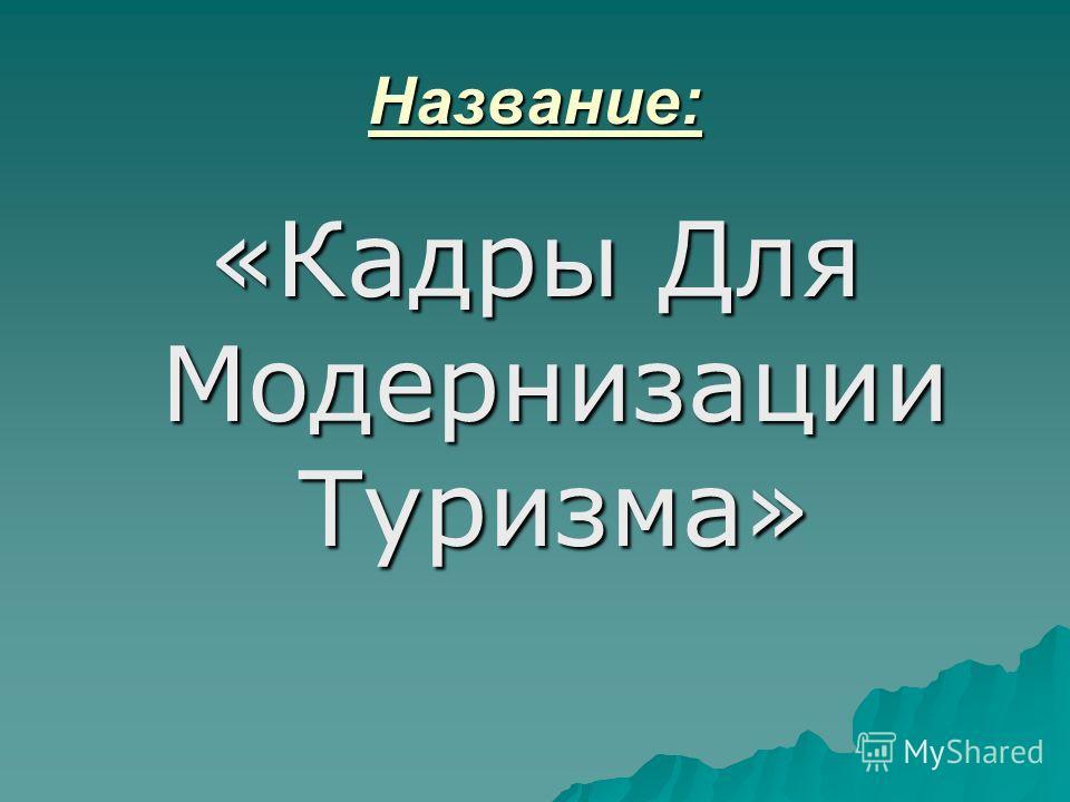 Название: «Кадры Для Модернизации Туризма»