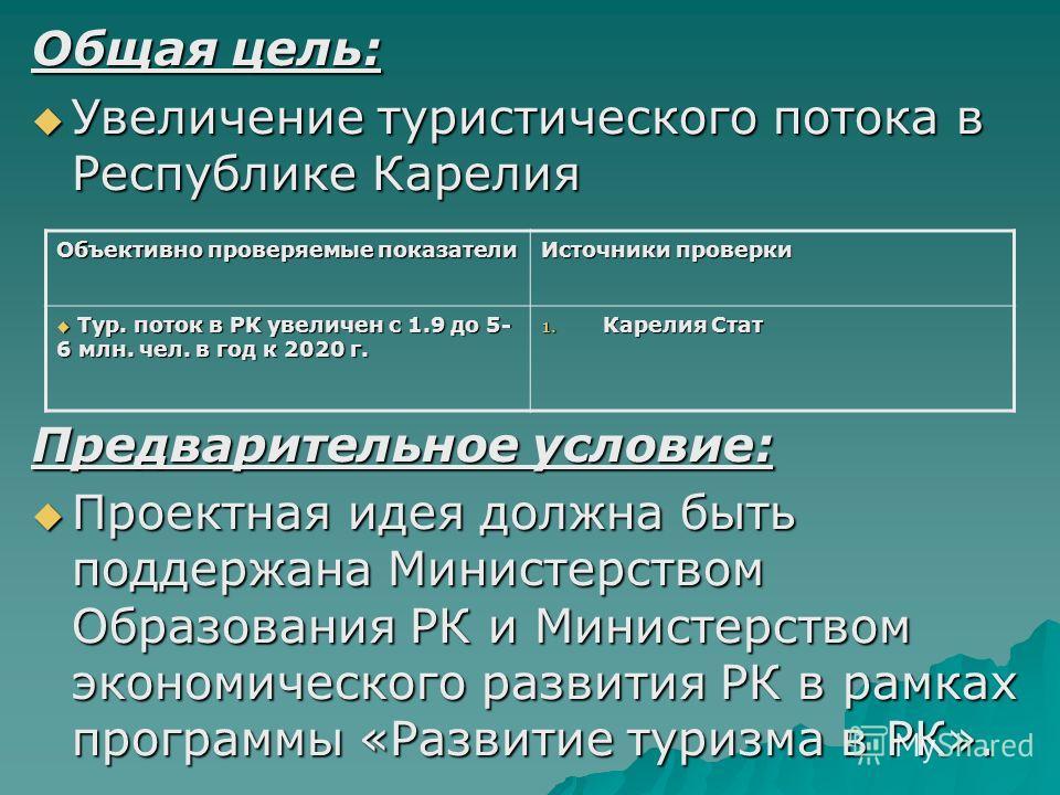 Общая цель: Увеличение туристического потока в Республике Карелия Увеличение туристического потока в Республике Карелия Предварительное условие: Проектная идея должна быть поддержана Министерством Образования РК и Министерством экономического развити