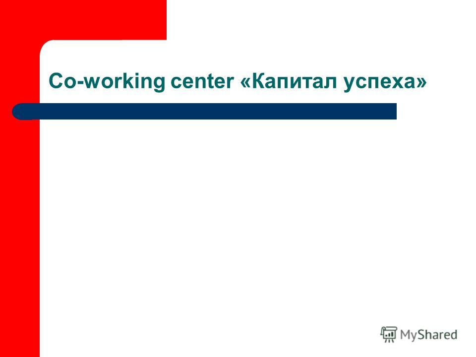 Co-working center «Капитал успеха»