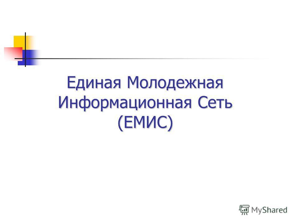 Единая Молодежная Информационная Сеть (ЕМИС)