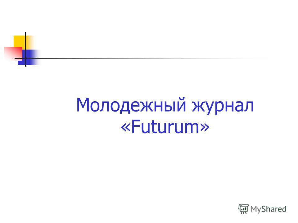 Молодежный журнал «Futurum»