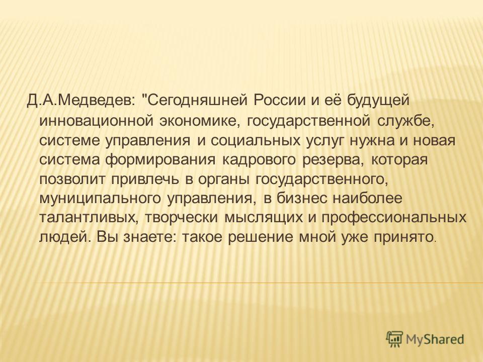 Д.А.Медведев: