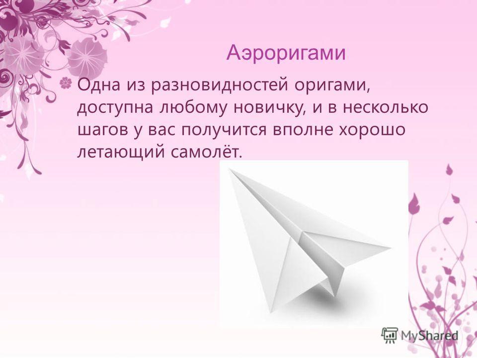 Одна из разновидностей оригами, доступна любому новичку, и в несколько шагов у вас получится вполне хорошо летающий самолёт.