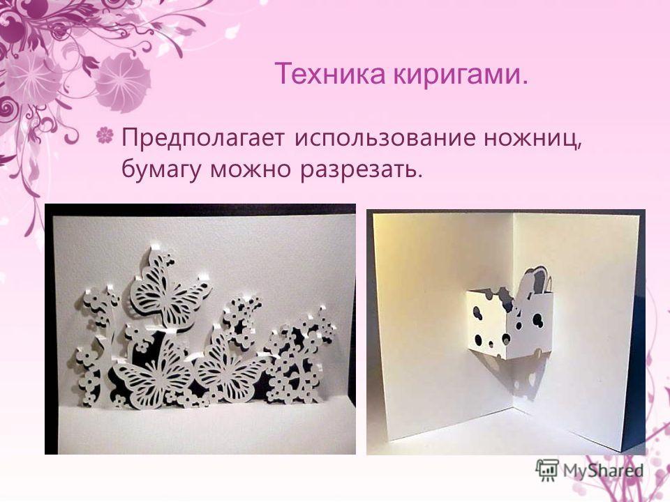 Предполагает использование ножниц, бумагу можно разрезать.