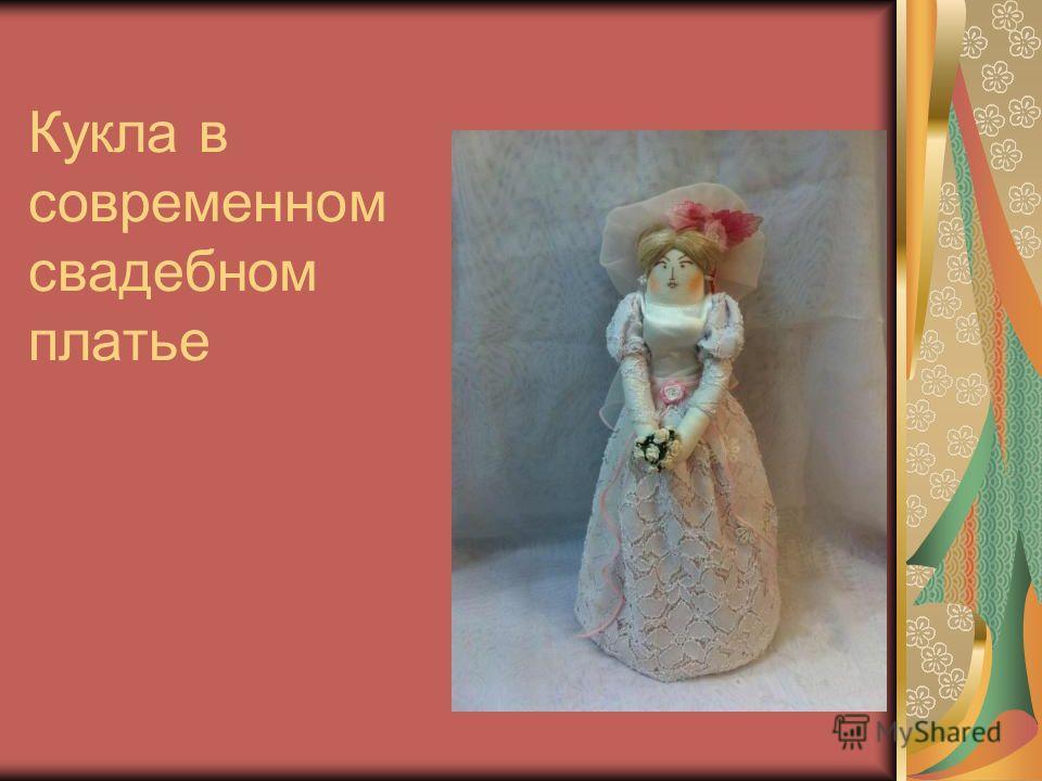 Кукла в современном свадебном платье