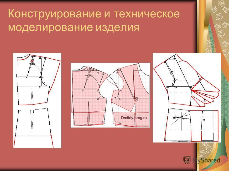 Конструирование и техническое моделирование изделия